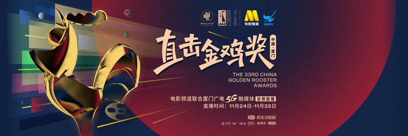 正在5G全景直播:第33届中国电影金鸡奖