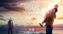 《流浪地球:飞跃2020特别版》定档预告