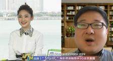 中戏电影电视学院院长接受采访 谈金鸡奖演员评选标准