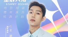 王锵对演员的理解:不能只耍帅 必须在专业上合格