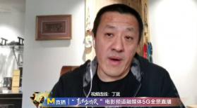 """评委丁晟谈""""星辰大海""""评选:主要看演员戏里的表现"""