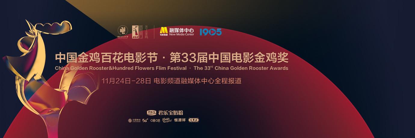 第33届金鸡奖开幕 电影频道融媒体中心全程报道
