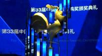 探访第33届金鸡奖闭幕式舞台 舞美设计大升级