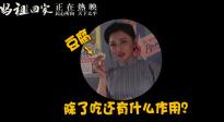 """《妈祖回家》发布""""豆腐的妙用""""花絮"""