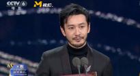 黄晓明凭借《烈火英雄》获得金鸡奖最佳男主角