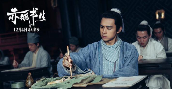 """""""现男友""""2020银幕高产出 新作《赤狐书生》热映"""