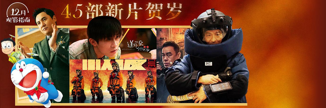 12月观影指南 | 刘德华沈腾等集结 45部新片来袭