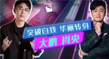 聚焦网络转战大银幕的追梦人 刘德华陈道明谈演员敬业标准