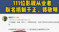111位影視從業人員發文 聯名抵制于正、郭敬明