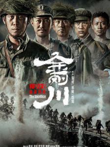 金剛(gang)川(chuan)