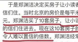 用实力尊重粉丝!郑渊洁买了10套房放读者写的信