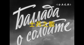 译制经典《士兵之歌》(苏联)精彩片段