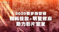 2020贺岁档营销:物料投放+明星效应助力影片宣发