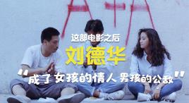 華語電影最浪漫的愛情片,凡是看過的女孩,都想嫁給劉德華
