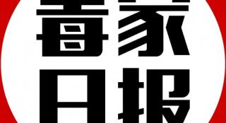 陳思誠工作室起訴樂視;粉絲團發文稱范冰冰撤訴令其心寒|毒家日報