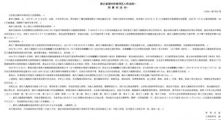 """浙江卫视女高层受贿488万,那些年广电系""""落马""""的高层们"""