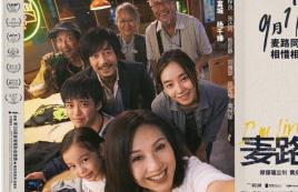郭富城主演《麦路人》内地定档9月