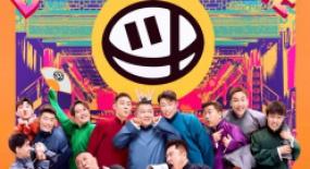 """《德云斗笑社》 :""""零负担综艺""""的简单快乐法则"""
