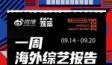 影视产业观察X微博|《TED演讲》夺冠,李光洙人气第一