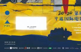 从古城到国际,聚焦电影新力量|平遥国际电影展开幕