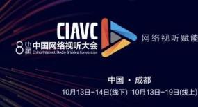 中国网络视听大会开幕 聂辰席对网络视听工作提五点要求