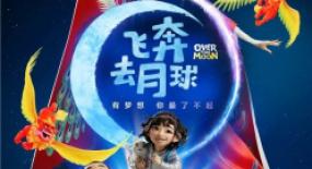 """10.19-10.25丨《金刚川》十月压轴,""""嫦娥奔月""""好莱坞新编"""