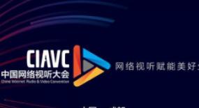 张华立、龚宇、孙忠怀纷纷亮相,5G下的长视频焦虑症? | 网络视听大会
