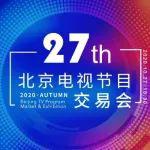 2020北京电视节目交易会27日开幕(附日程表、联系方式)