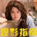 10.26-11.1丨《数码宝贝》剧场版首次上映,关晓彤竟然胖了!