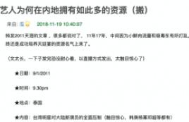 """演艺圈里,真有神秘的""""台湾资本""""吗?"""
