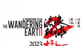 """2019-2020-2023《流浪地球》的""""三級跳"""""""