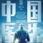 《中國醫生》會是2021年暑期檔冠軍嗎?