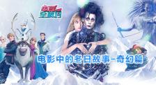 在冰雪中欢腾 电影全解码系列策划:电影中的冬日故事奇幻篇