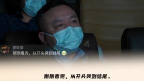 """《武汉日夜》网友真实影评:""""从头哭到尾"""""""