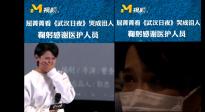 屈菁菁看《武汉日夜》哭成泪人 鞠躬感谢战疫一线医护人员