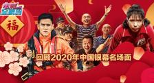 有笑有泪有澎湃激昂 岁末年关 回顾2020年中国银幕名场面