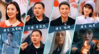 """2021年春節特別節目——《侍神令》""""造神記"""""""