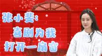 张小斐《你好,李焕英》爆红感谢贾玲 当喜剧演员每天都焦虑?