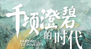 中国日记 | 半个多世纪,兰考发生着怎样的变化