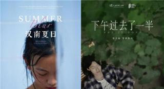 华语片柏林传喜报!新生代及短片单元奖项公布