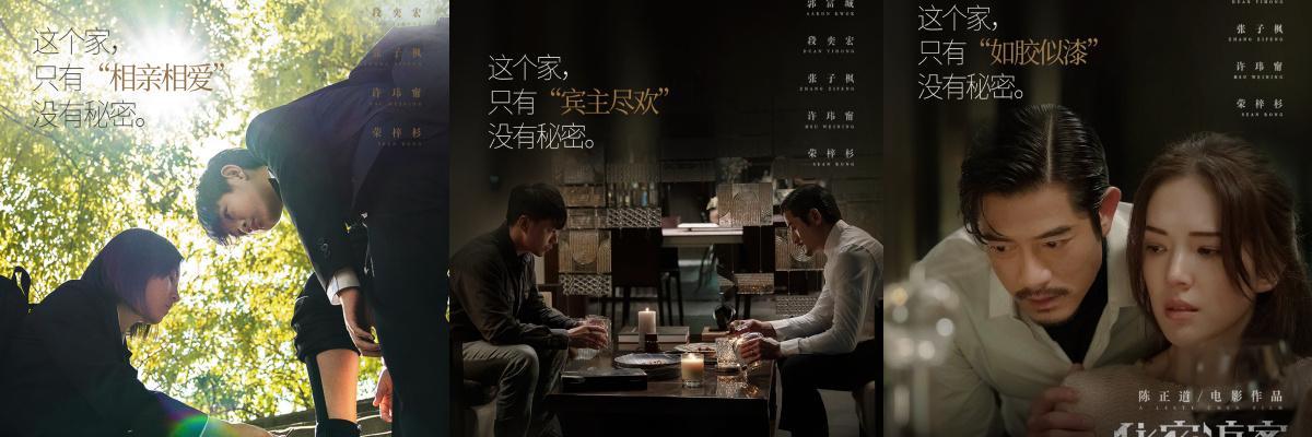 《秘密访客》发布全新海报 郭富城段奕宏主客交锋