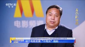 河北省电影局局长史建伟:《长津湖》从这走来