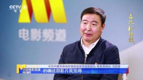 内蒙古自治区电影局局长乌恩奇:瞄准经典与精品