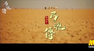 侠客文化来袭!《骆驼客3弓魂传》4.5电影频道首播