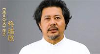 佟瑞欣推介《遵义会议》:重现这一举世闻名的重要会议