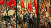 """《1921》""""咱们工人有力量""""特辑"""