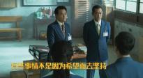 电影《追虎擒龙》曝片尾曲《日落·朝阳》