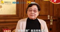 王晓棠推介《英雄虎胆》:有勇有谋的故事警醒着一代代观众