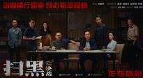 《扫黑·决战》刘立军绝望讨薪片段