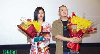 《我要我们在一起》郑州路演 张婧仪助女观众表白